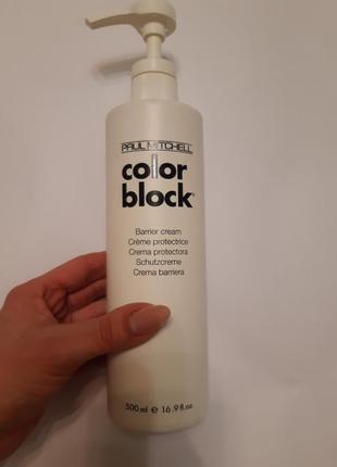 Paul mitchell color block barrier cream. крем для блокировки краски