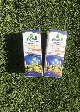Египет настоящее масло черного тмина, оригинал фабрика аль-хавадж
