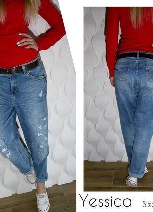 Крутейшие джинсы бойфренды yessica