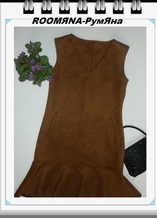 Модное стильное теплое платье сарафан неопрен под замшу с воланом и краманами