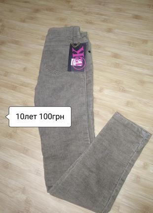 Вельветовые штаны на 10лет