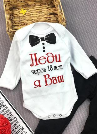 Комплект - трійка для малюків. боді