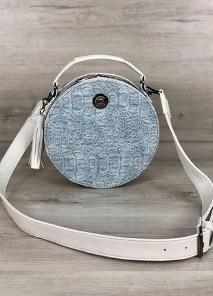 Белая круглая сумка через плечо с голубой вставкой на молнии