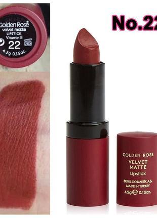 Golden rose velvet matte, матовая помада, яркий красивый оттенок 22