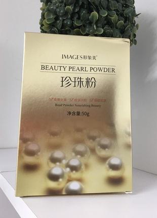 Маска для обличчя images beauty pearl powder