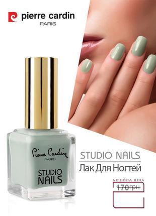 Pierre cardin studio nails лак для ногтей - 069