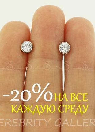 10% скидка подписчику серьги гвоздики (пусеты) серебряные sr свр1-5 rd w серебро 925