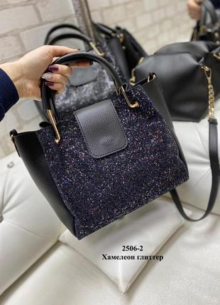 Шикарный комплект сумок хамелеон, сумка+клатч