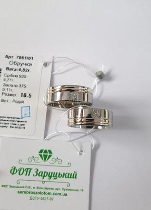 Обручальные кольца серебро 7061