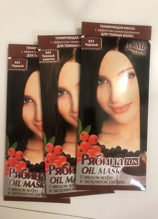 Тонуюча крем маска для волосся