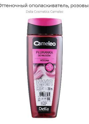 Оттеночный ополаскиватель, розовый delia cosmetics cameleo