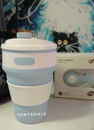 Портативная голубая силиконовая чашка в дорогу 350 мл складная