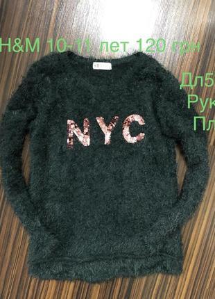 10-11 лет свитер h&m на девочек