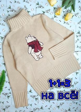 🎁1+1=3 крутой теплый плотный бежевый свитер с мишкой disney под горло, размер 50 - 52