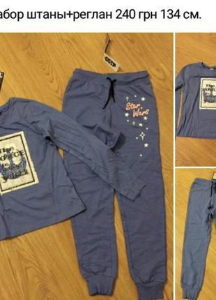 Набор штаны и реглан