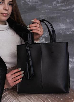 Деловая черная сумка с ручками и длинным ремешком через плечо