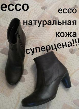 🌷шикарні  шкіряні чоботи ecco, ботинки ecco, деми, 38 размер, кожа,🙌 распродажа🙌