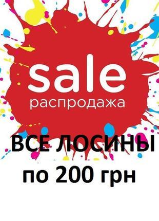 Рспродажа лосин! все лосины по 200 грн. размеры смотрите в описании