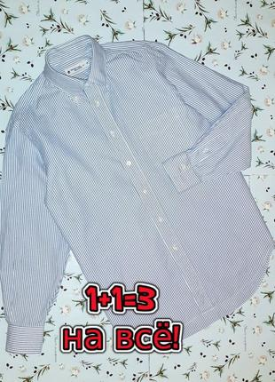🎁1+1=3 стильная плотная белая рубашка полоску с длинным рукавом, размер 46 - 48