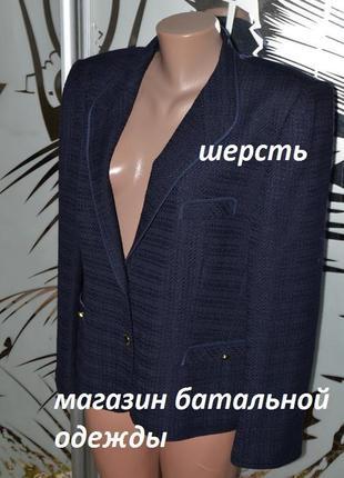 Пиджак жакет классика