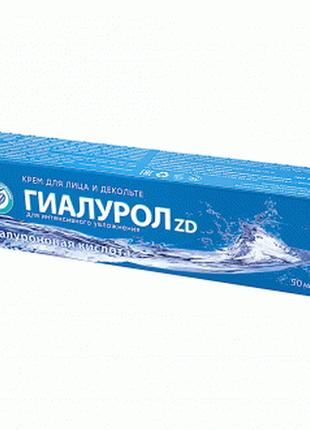 """Крем для лица и декольте с гиалуроновой кислотой """"гиалурол zd"""", 50 мл"""