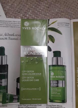 🌱дневной флюид для лица детокс и восстановление elixir jeunesse 50ml