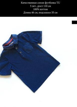 Качественная котоновая футболка синяя в горох