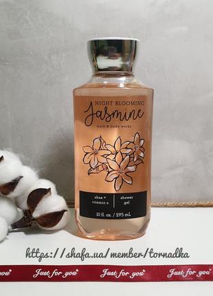 Гель для душа bath and body works - night blooming jasmine