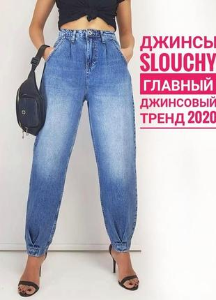 Джинсы  slouchy🔥new collection