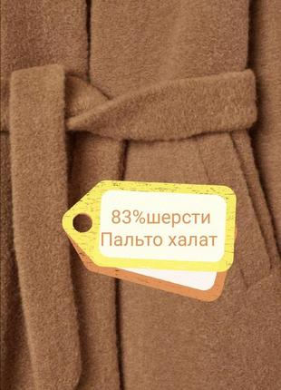 Новое пальто - халат