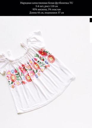 Нарядная качественная белая футболка в принт