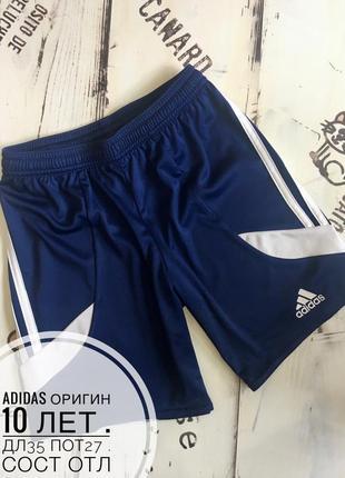 Adidas шорты 10 лет