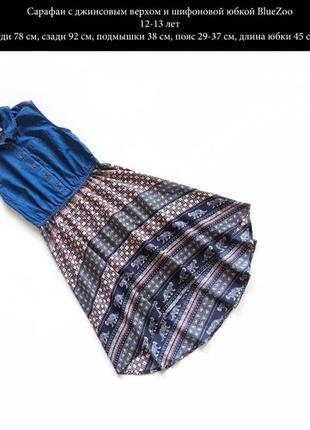 Стильный сарафан  джинсовый ыерх с шифоновой юбкой