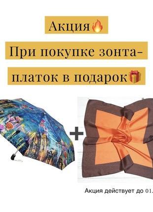 Акция!стильный зонт zest