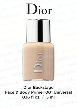 Праймер dior backstage face & body primer 001 universal 5 мл