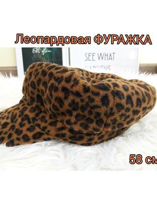 Леопардовая кепи/кепка/фуражка 58 см