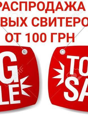 Свитера джемпера регланы новые 100 грн