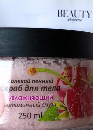 Йогуртовый скраб для тела