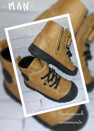 Деми ботинки с прорезиненным носком 29 размер