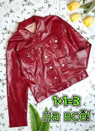 🎁1+1=3 шикарная красная виниловая куртка змеиный принт под рептилию pimkie, размер 44 - 46
