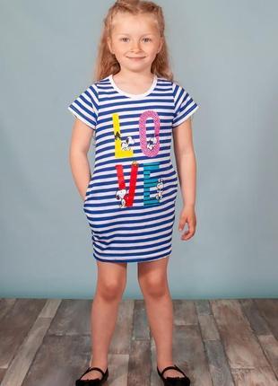 Платье на 2-9 лет