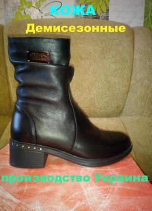 Ботинки натуральная кожа демисезон, кожаные сапожки, сапоги удобный каблук