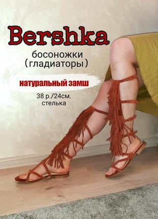Bershka высокие босоножки (гладиаторы) с бахрамой .