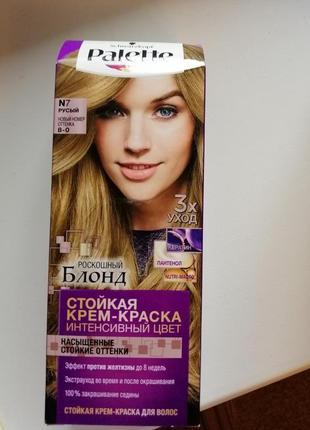 Стойкая крем-краска palette роскошный блонд n 7(8-0) русый