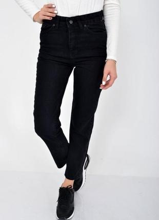 Супер джинсы с высокой посадкой, к низу зауженные.