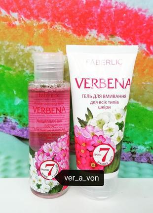 Набор для очищения лица verbena от faberlic