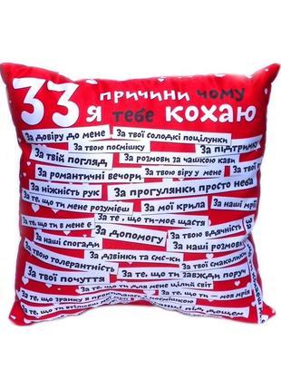 """Подушка на подарунок /на подарок - """"33 причини, чому я тебе кохаю"""" (укр / рус)"""