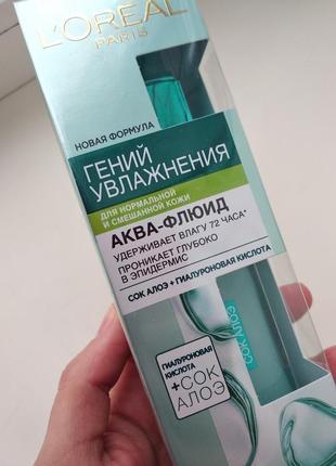 """Аква-флюид для лица """"гений увлажнения"""" для нормальной и смешанной кожи l'oreal paris"""