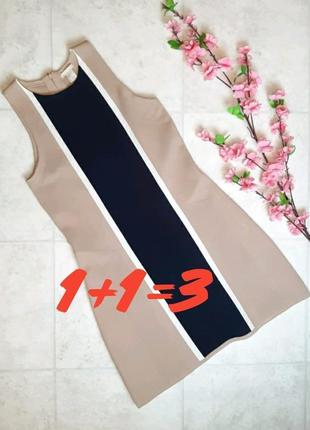 1+1=3 крутое нарядное плотное короткое модное бежевое платье h&m, размер 44 - 46