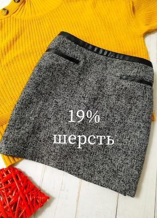 Оригинал ! ✨ юбка букле в составе с шерстью от gap.